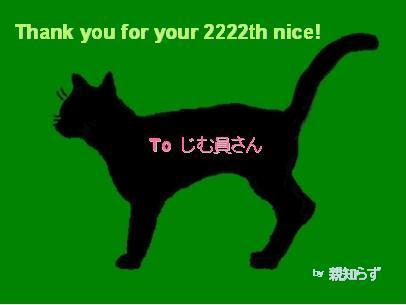 2222th card for じむ員さん.JPG